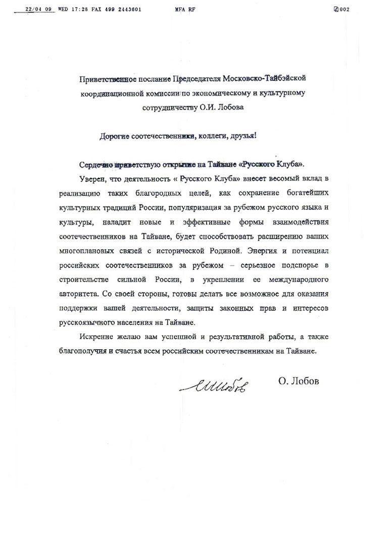 Поздравительный факс с регистрацией РКТ от Председателя Московско-Тайбэйской Координационной Комиссии О.И.Лобова