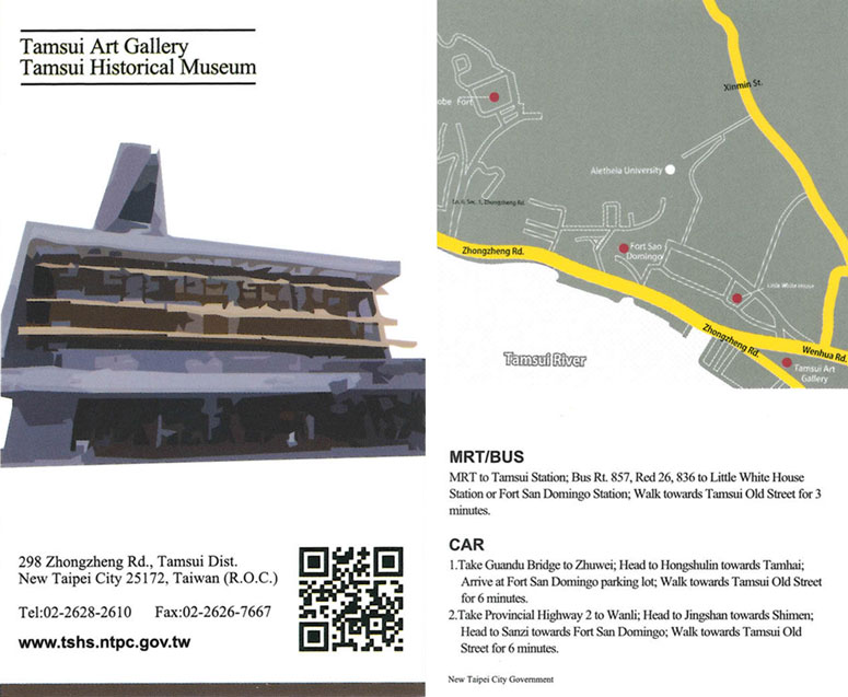Tamsui Art Gallery Tamsui Historical Museum