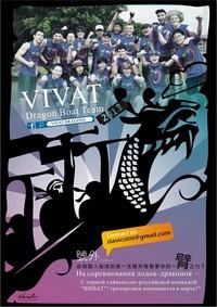 Vivat Dragon Boat Team 2013